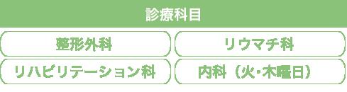 診察科目/整形外科/リウマチ科/リハビリテーション科/