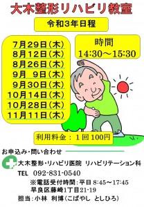 大木整形リハビリ教室(日程表)
